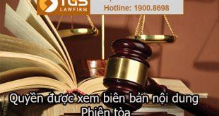 Quyền được xem biên bản nội dung phiên tòa
